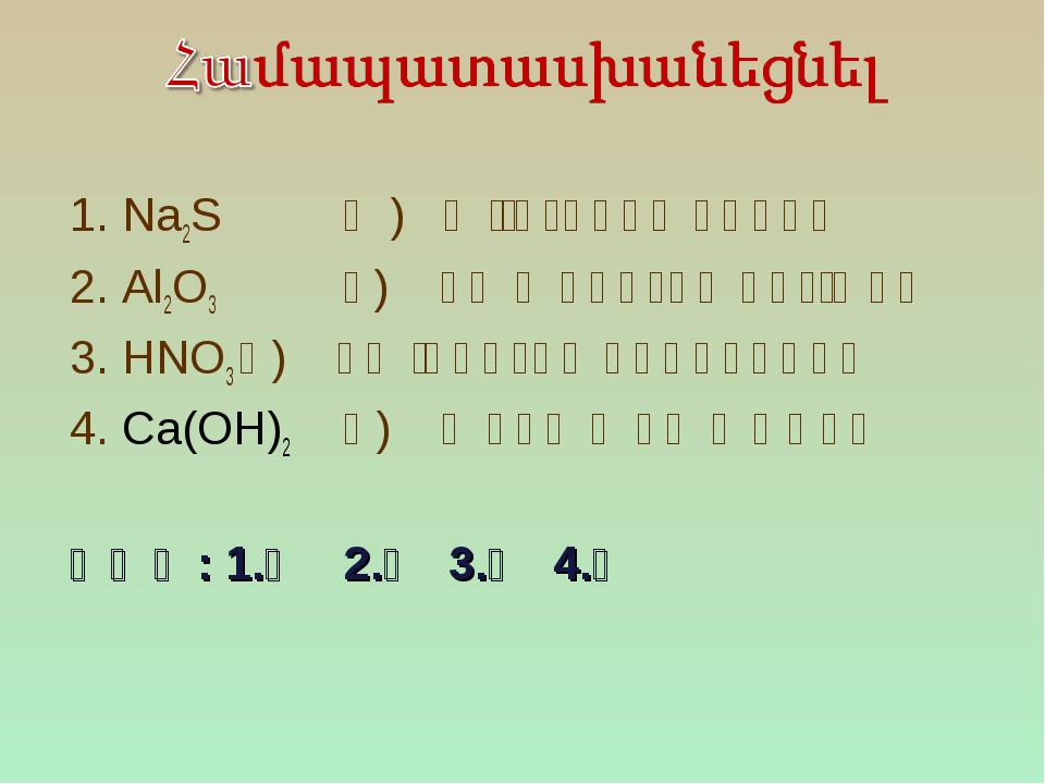 1. Nа2Sա) ալյումինի օքսիդ 2. Al2O3բ) նատրիումի սուլֆիդ 3. HNO3գ) կա...