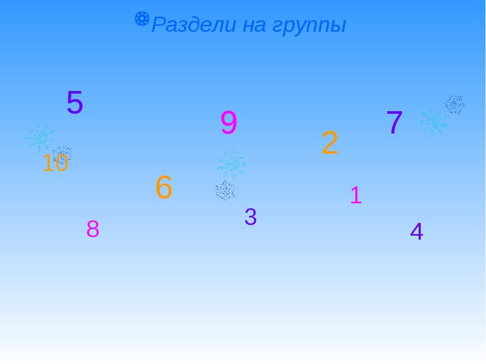 Раздели на группы 5 3 2 1 4 6 7 8 9 10