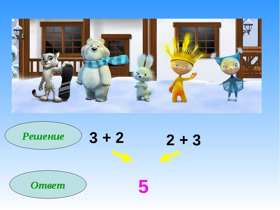 5 3 + 2 2 + 3 Решение Ответ
