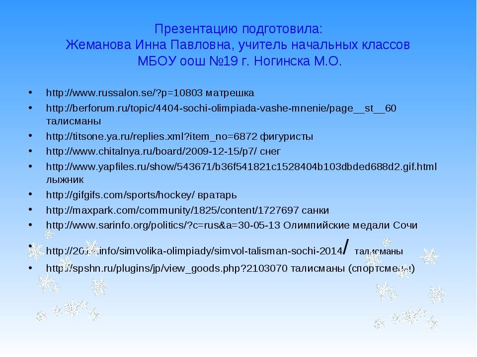 Презентацию подготовила: Жеманова Инна Павловна, учитель начальных классов МБ...