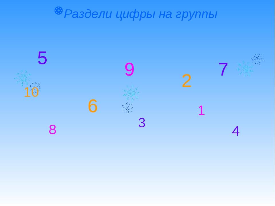 Раздели цифры на группы 5 3 2 1 4 6 7 8 9 10