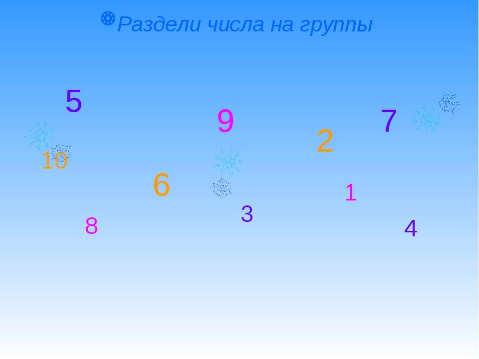 Раздели числа на группы 5 3 2 1 4 6 7 8 9 10