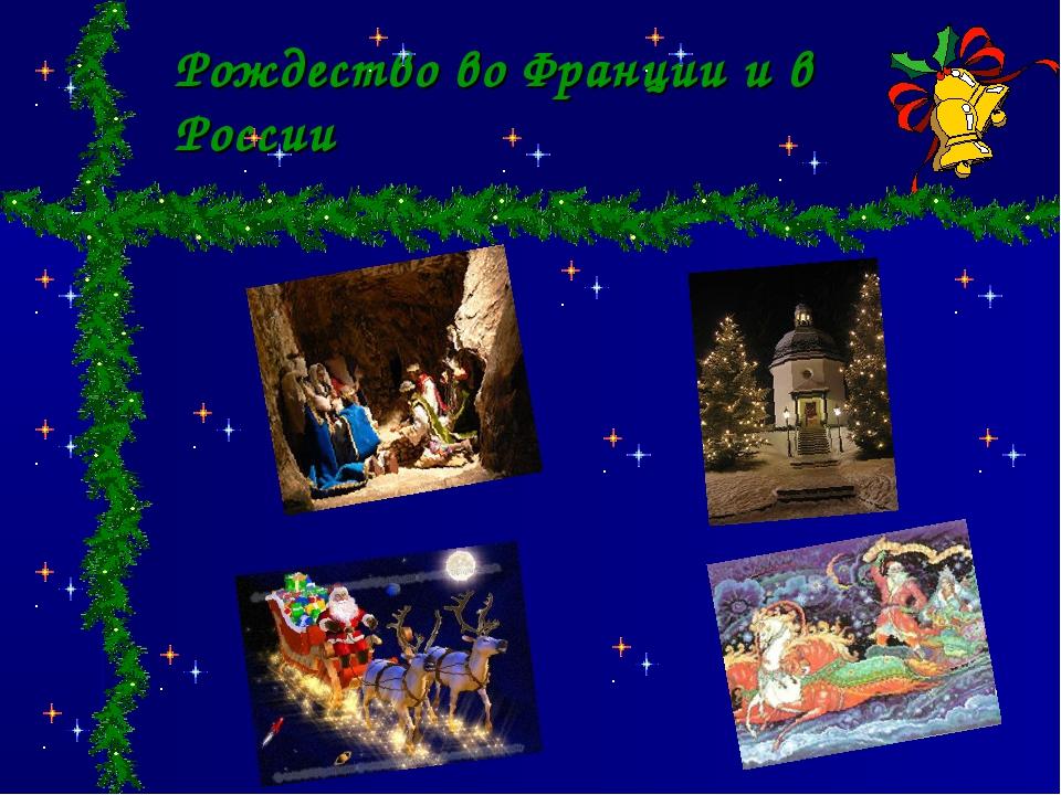 Рождество во Франции и в России