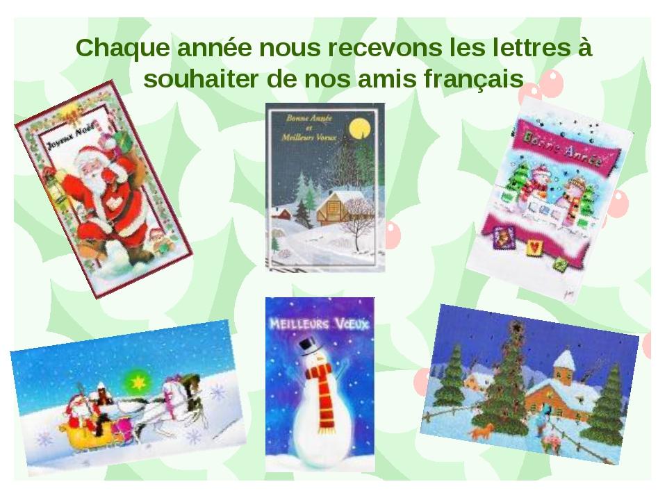 Chaque année nous recevons les lettres à souhaiter de nos amis français