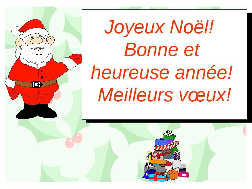 Joyeux Noël! Bonne et heureuse année! Meilleurs vœux!