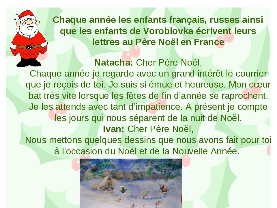Chaque année les enfants français, russes ainsi que les enfants de Vorobiovka...