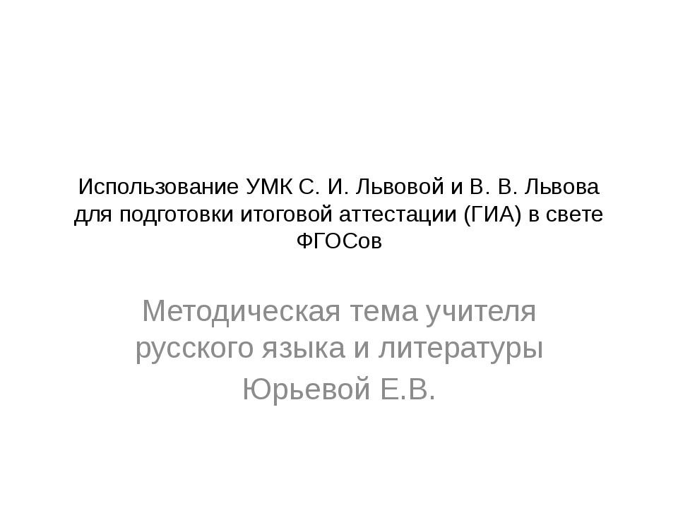 Использование УМК С. И. Львовой и В. В. Львова для подготовки итоговой аттест...