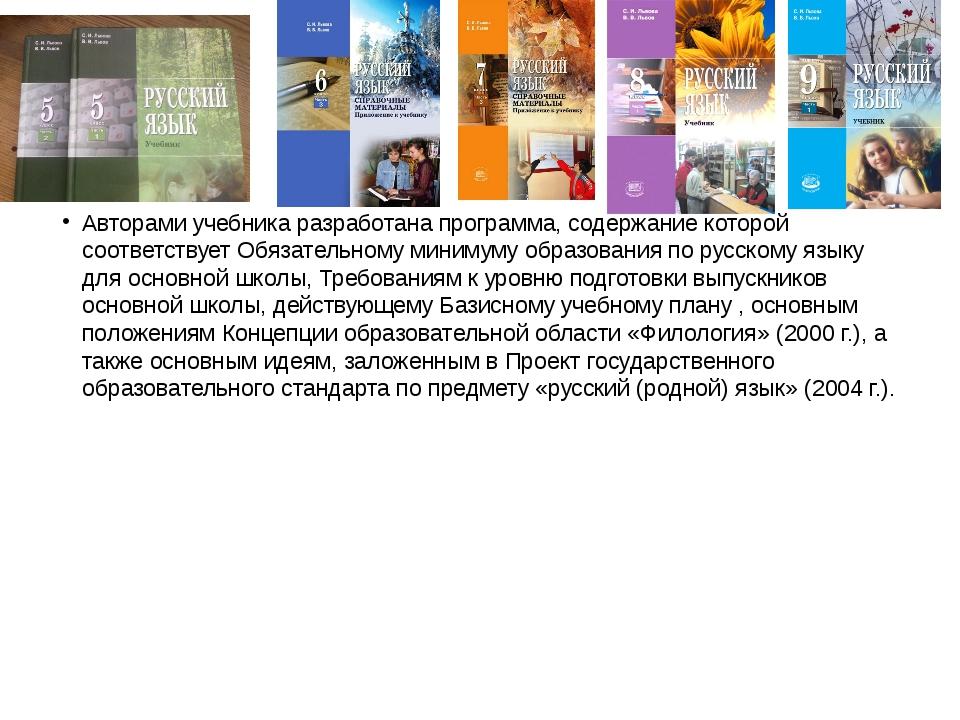 Авторами учебника разработана программа, содержание которой соответствует...