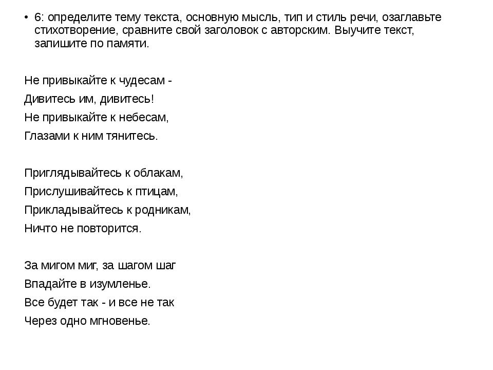 6: определите тему текста, основную мысль, тип и стиль речи, озаглавьте стих...