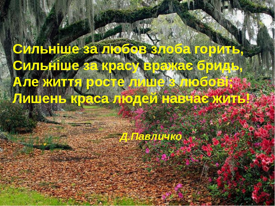 Сильніше за любов злоба горить, Сильніше за красу вражає бридь, Але життя рос...