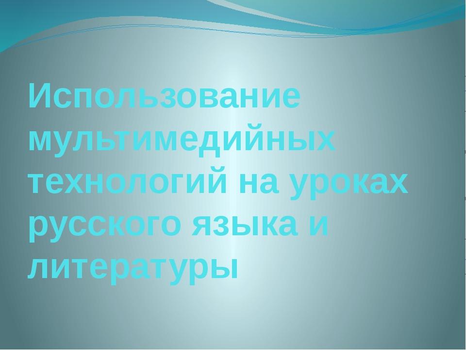 Использование мультимедийных технологий на уроках русского языка и литературы