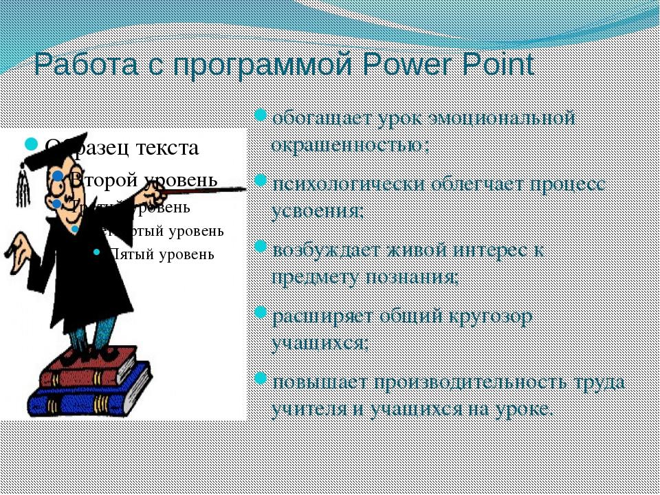Работа с программой Power Point обогащает урок эмоциональной окрашенностью; п...