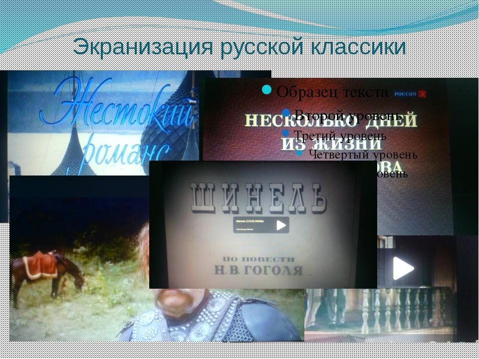 Экранизация русской классики