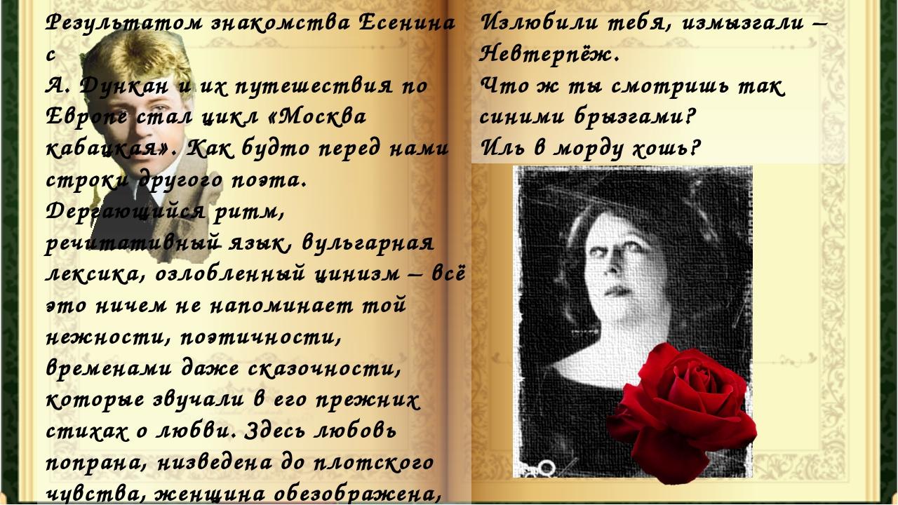 Результатом знакомства Есенина с А. Дункан и их путешествия по Европе стал ци...