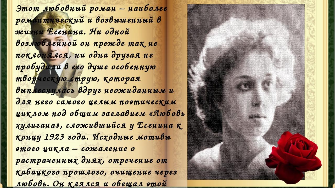 Этот любовный роман – наиболее романтический и возвышенный в жизни Есенина. Н...
