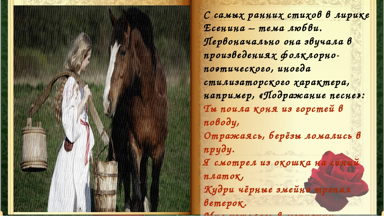 С самых ранних стихов в лирике Есенина – тема любви. Первоначально она звучал...
