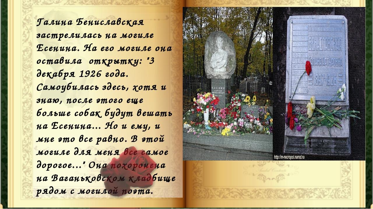 Галина Бениславская застрелилась на могиле Есенина. На его могиле она оставил...