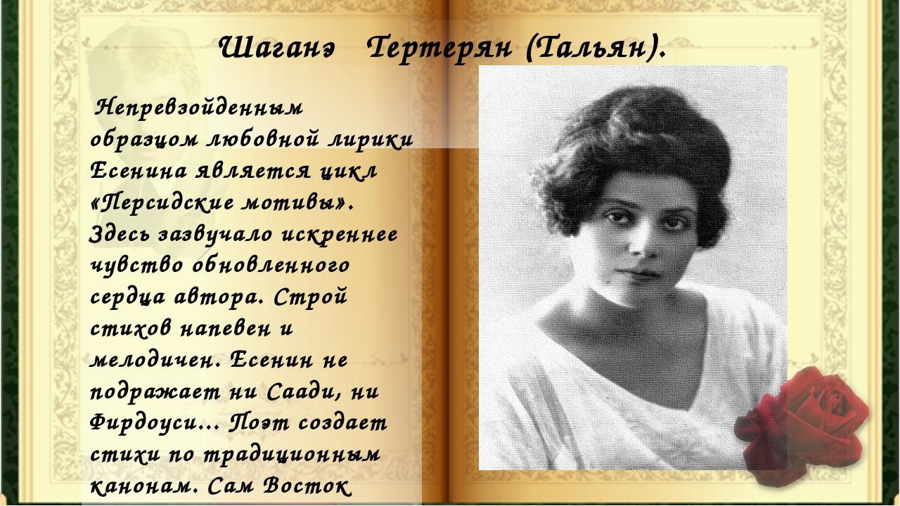 Шаганэ Тертерян (Тальян). Непревзойденным образцом любовной лирики Есенина яв...