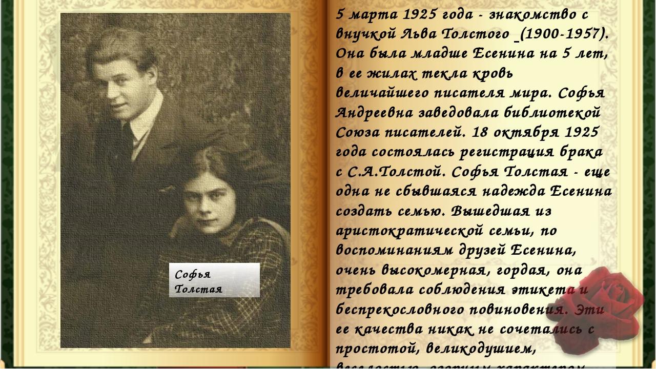 . 5 марта 1925 года - знакомство с внучкой Льва Толстого (1900-1957). Она бы...