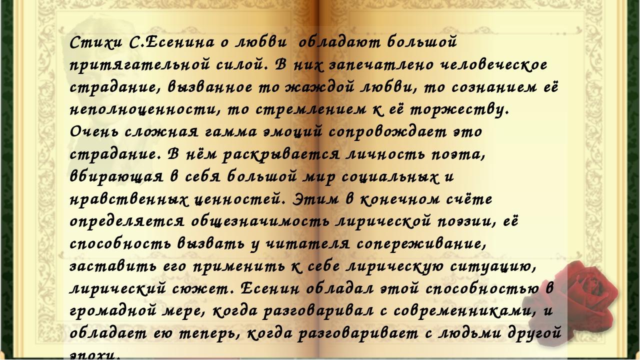 Стихи С.Есенина о любви обладают большой притягательной силой. В них запечатл...