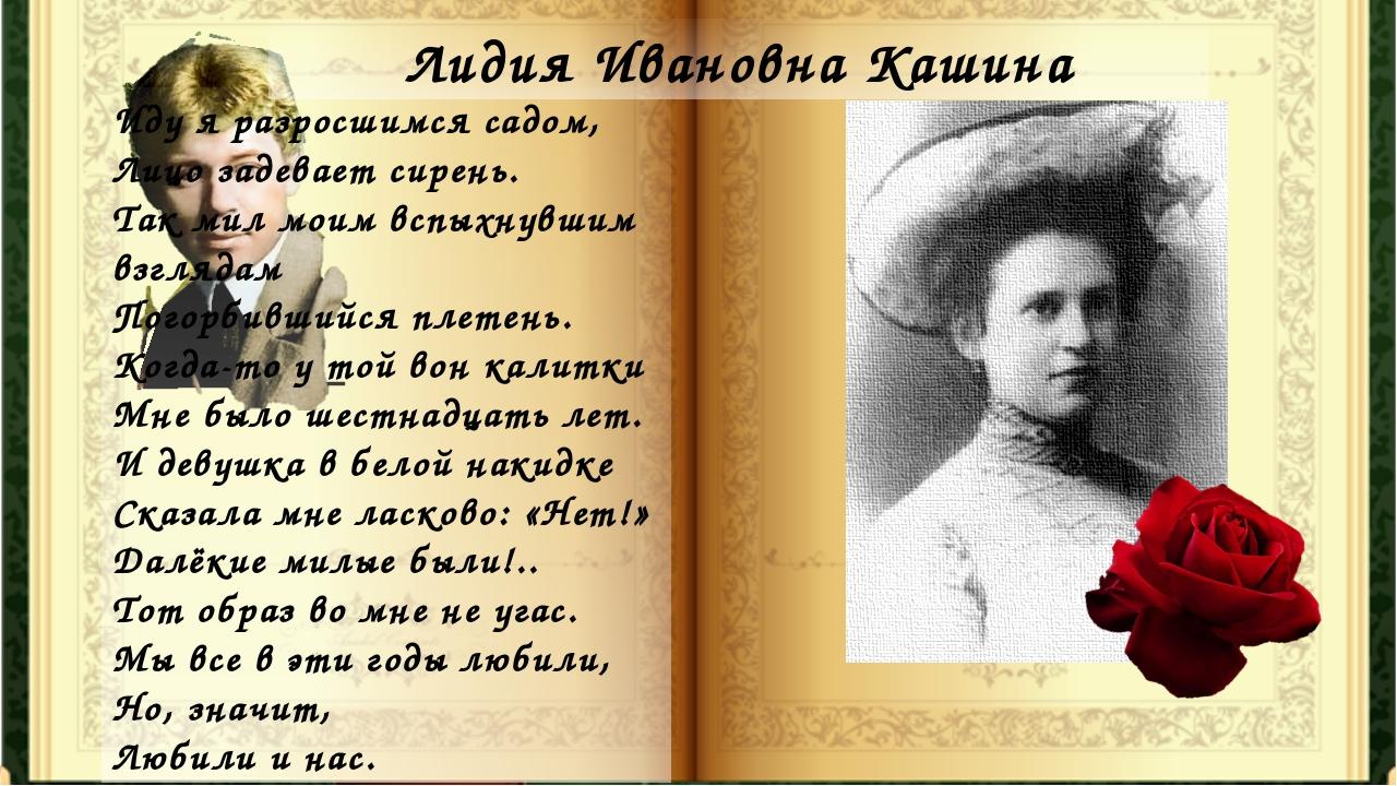 Лидия Ивановна Кашина Иду я разросшимся садом, Лицо задевает сирень. Так мил...