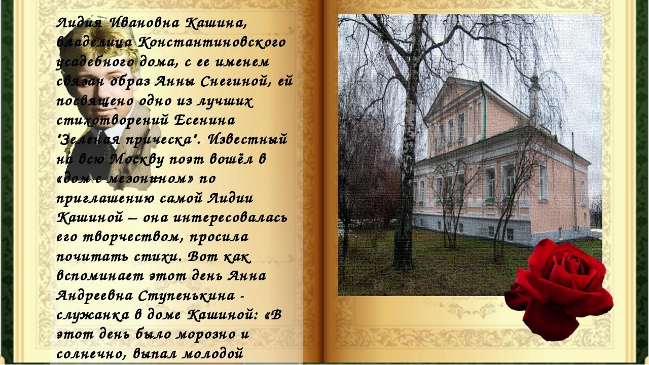 Лидия Ивановна Кашина, владелица Константиновского усадебного дома, с ее имен...