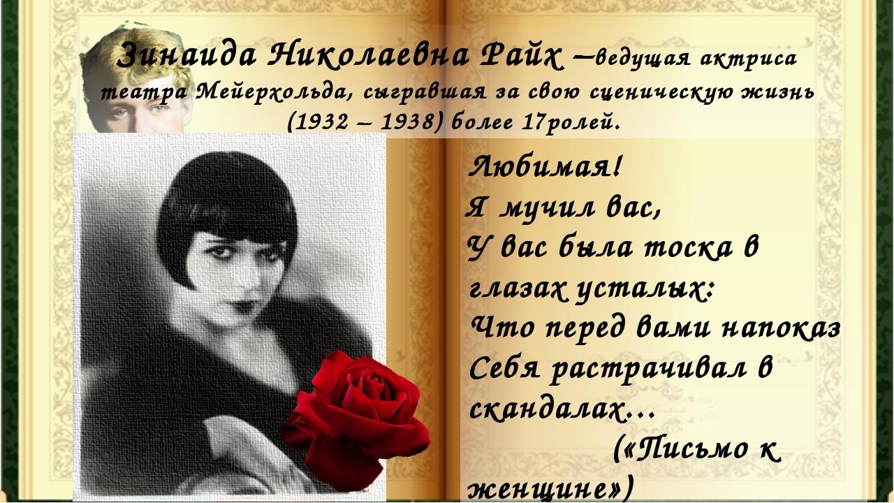 Зинаида Николаевна Райх –ведущая актриса театра Мейерхольда, сыгравшая за сво...