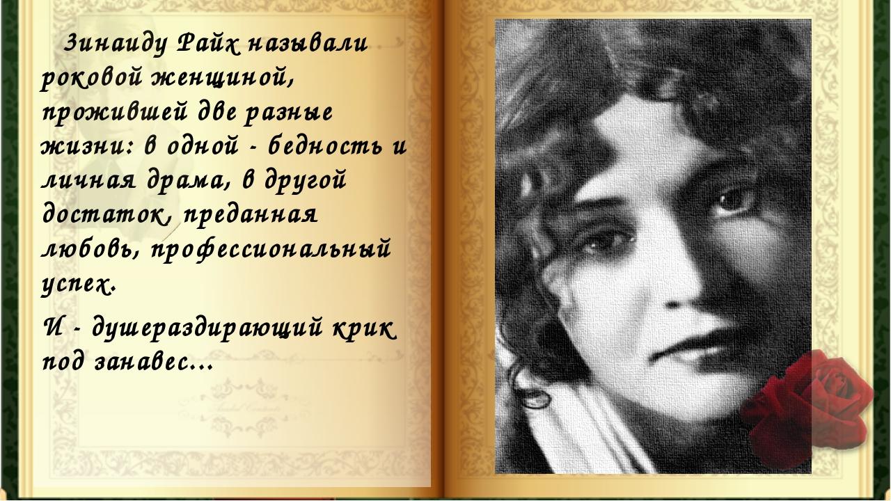 3инаиду Райх называли роковой женщиной, прожившей две разные жизни: в одной...