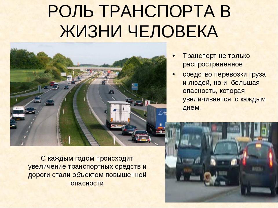 РОЛЬ ТРАНСПОРТА В ЖИЗНИ ЧЕЛОВЕКА Транспорт не только распространенное средств...
