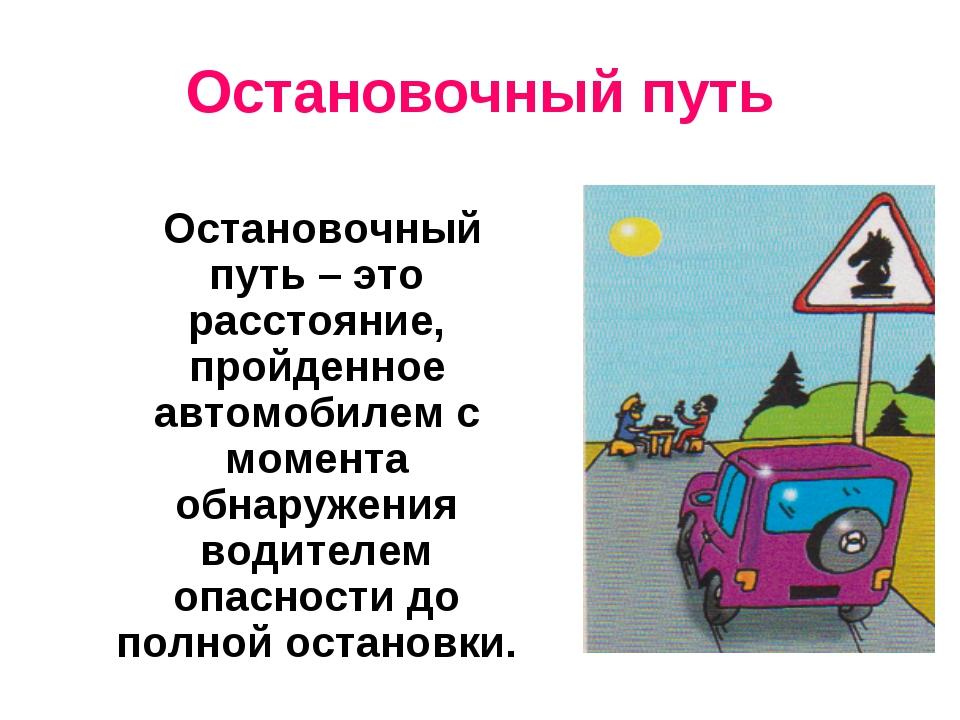 Остановочный путь Остановочный путь – это расстояние, пройденное автомобилем...