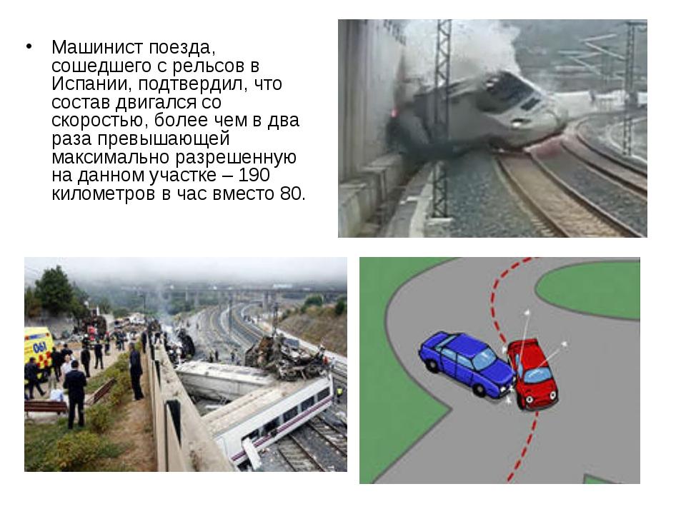 Машинист поезда, сошедшего с рельсов в Испании, подтвердил, что состав двигал...