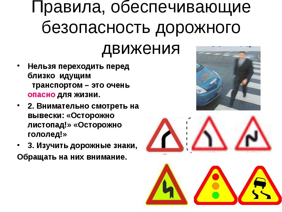 Правила, обеспечивающие безопасность дорожного движения Нельзя переходить пер...