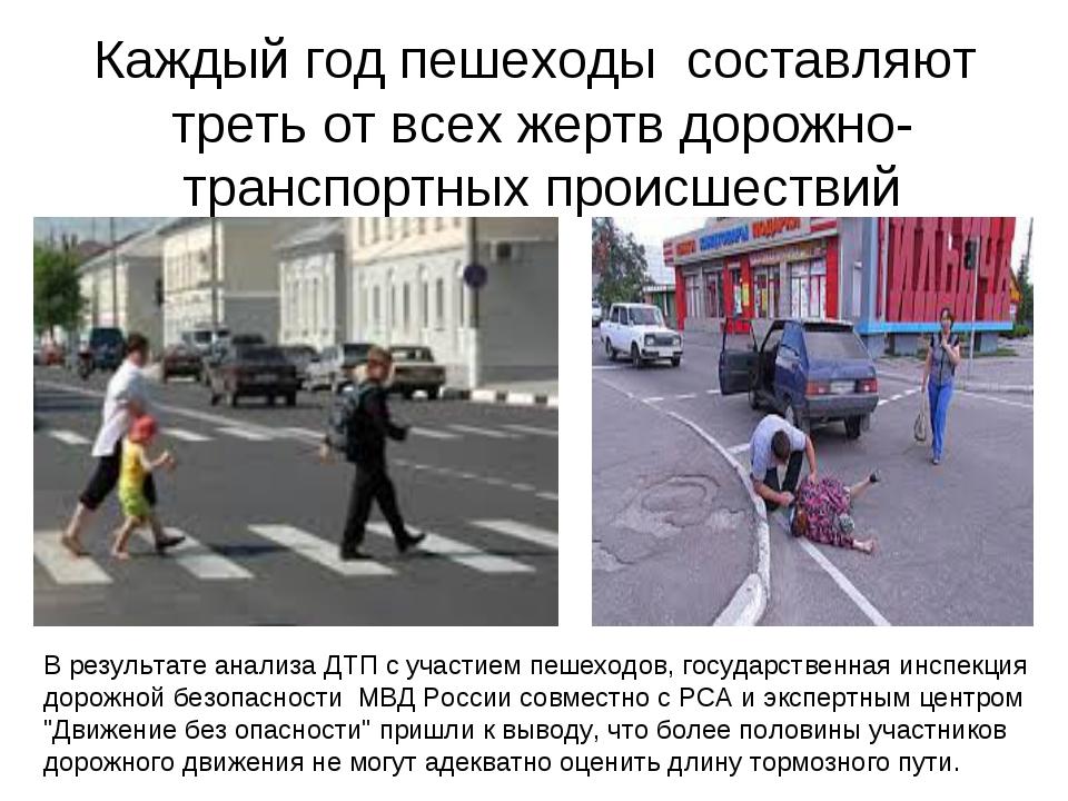 Каждый год пешеходы составляют треть от всех жертв дорожно-транспортных проис...