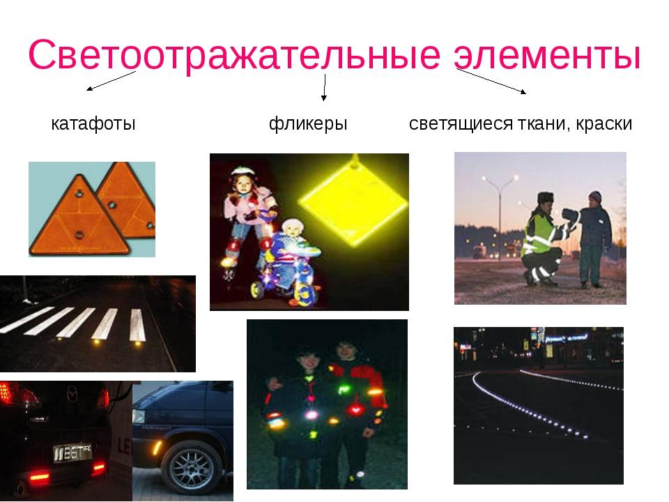 Светоотражательные элементы катафоты фликеры светящиеся ткани, краски