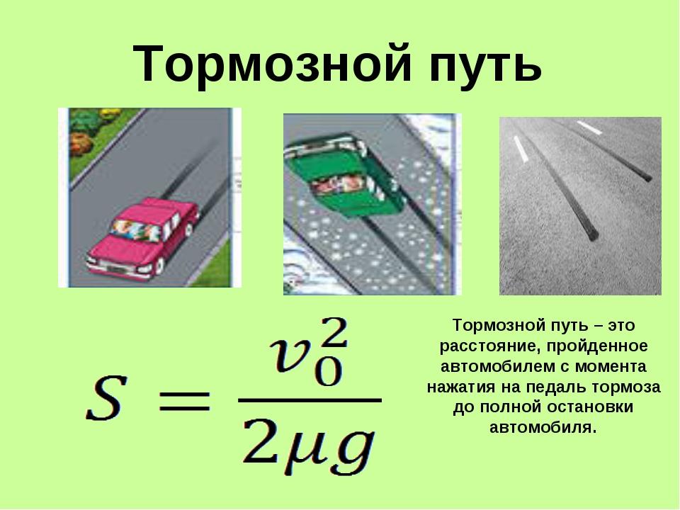 Тормозной путь Тормозной путь – это расстояние, пройденное автомобилем с моме...