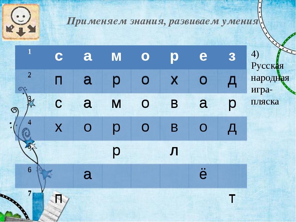 Применяем знания, развиваем умения 4) Русская народная игра-пляска 1 с а м о...