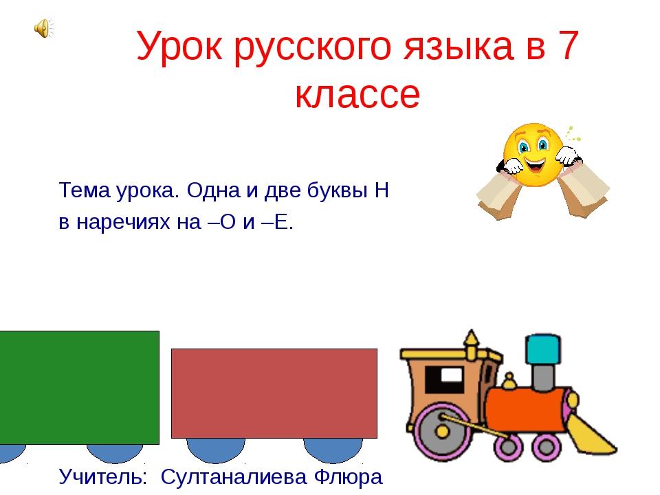 Урок русского языка в 7 классе Тема урока. Одна и две буквы Н в наречиях на –...