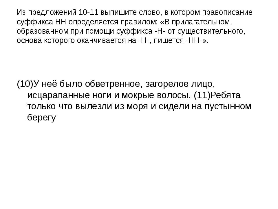 Из предложений 10-11 выпишите слово, в котором правописание суффикса НН опред...