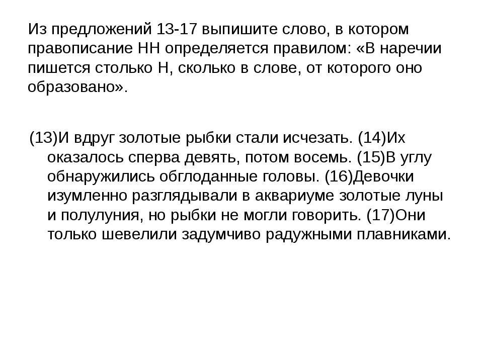 Из предложений 13-17 выпишите слово, в котором правописание НН определяется п...