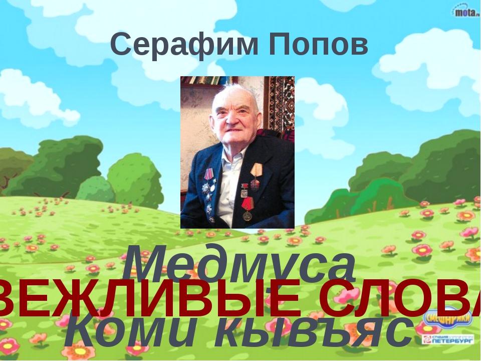 Медмуса Коми кывъяс Серафим Попов ВЕЖЛИВЫЕ СЛОВА