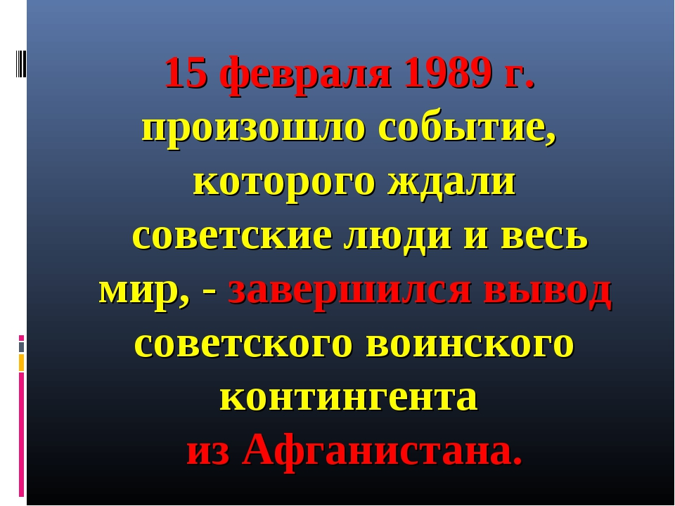 15 февраля 1989 г. произошло событие, которого ждали советские люди и весь ми...