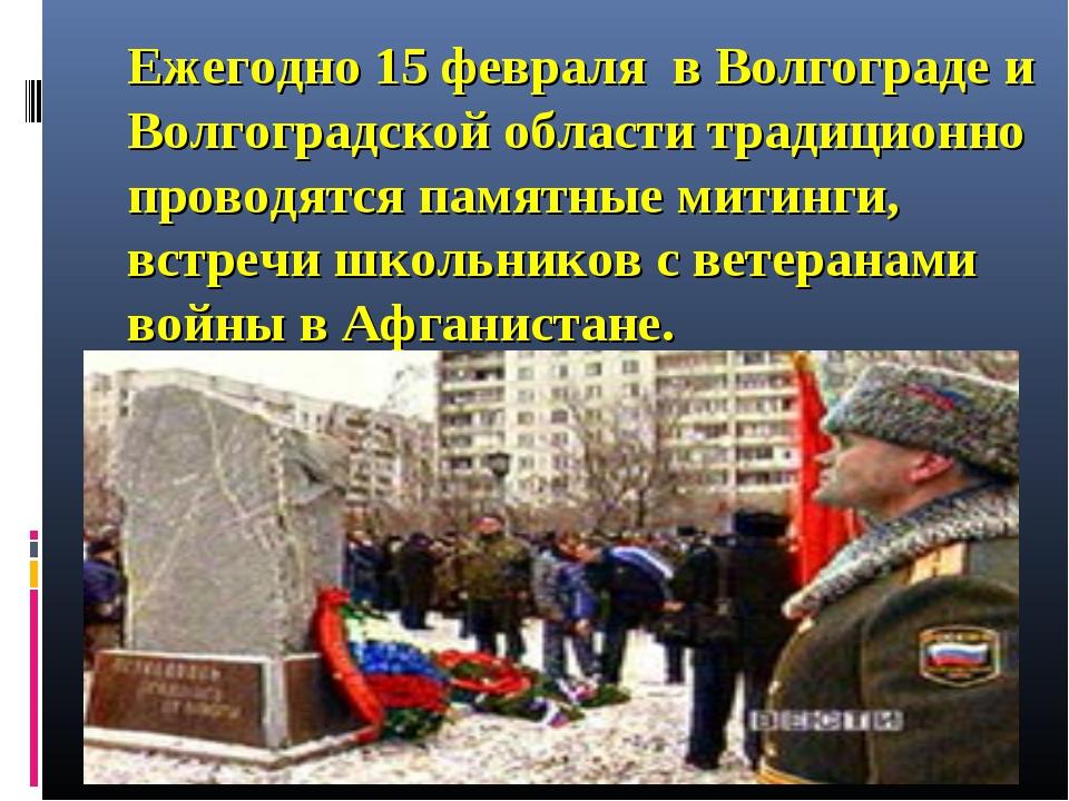 Ежегодно 15 февраля в Волгограде и Волгоградской области традиционно проводят...