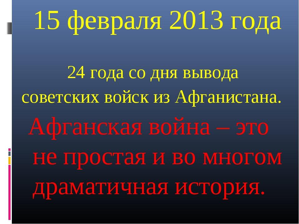15 февраля 2013 года 24 года со дня вывода советских войск из Афганистана. Аф...