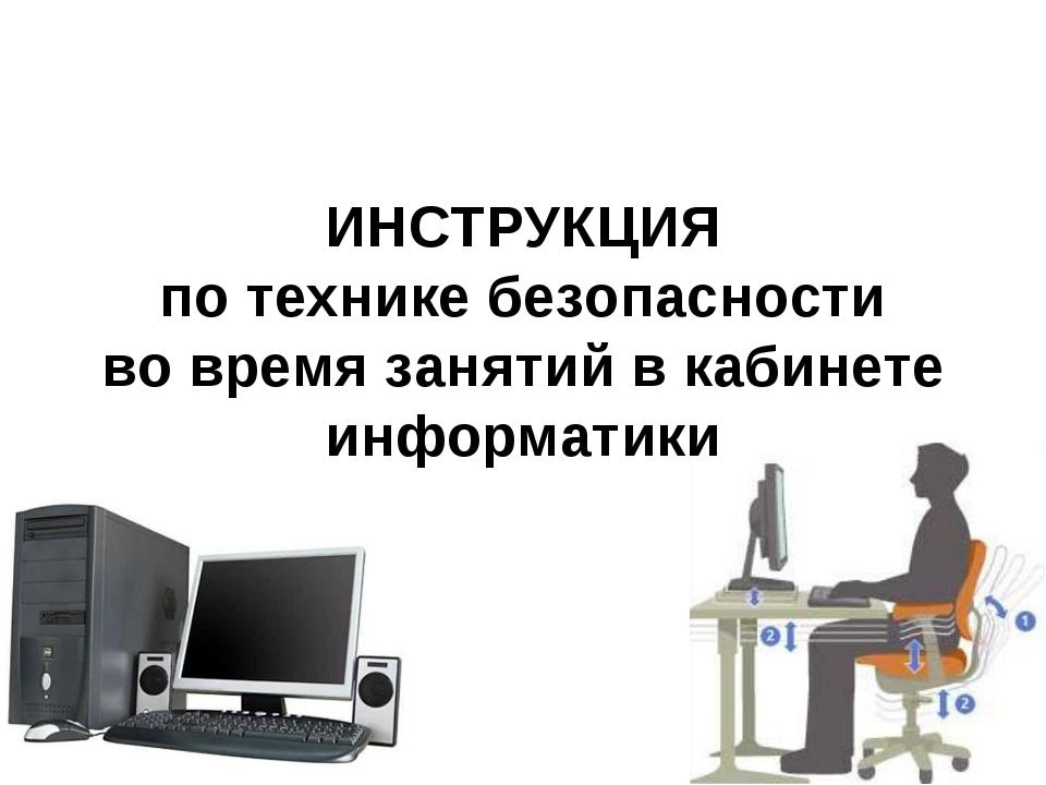 ИНСТРУКЦИЯ по технике безопасности во время занятий в кабинете информатики