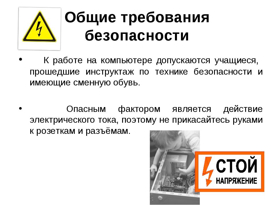 Общие требования безопасности К работе на компьютере допускаются учащиеся, пр...