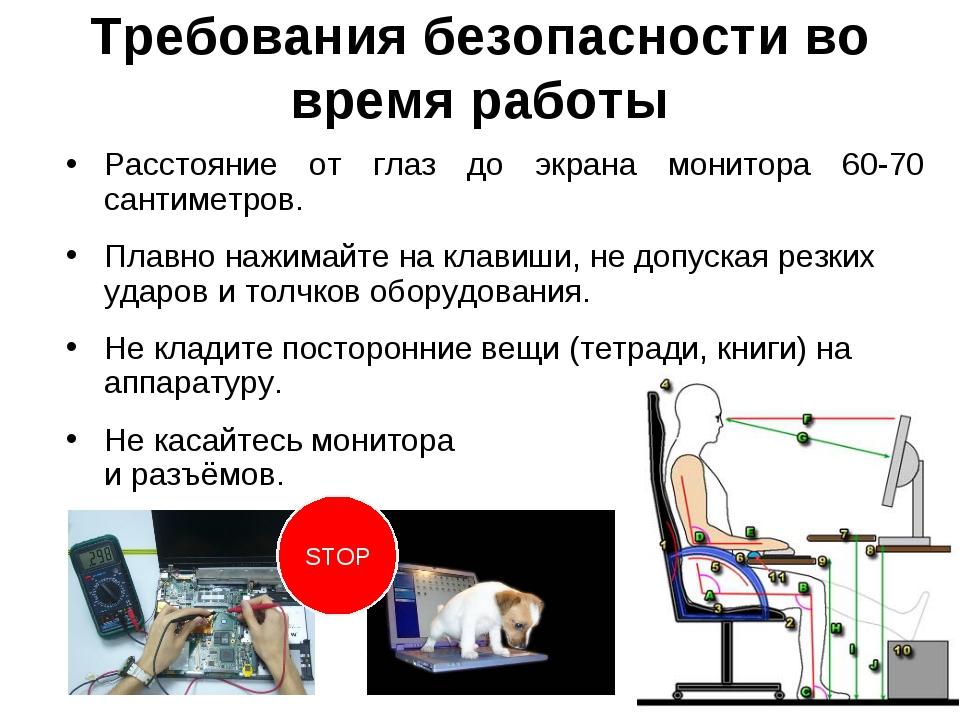 Требования безопасности во время работы Расстояние от глаз до экрана монитора...