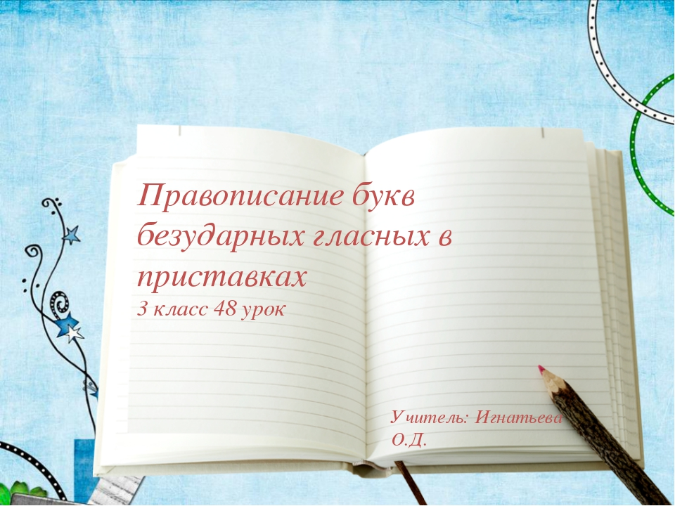 Правописание букв безударных гласных в приставках 3 класс 48 урок Учитель: Иг...