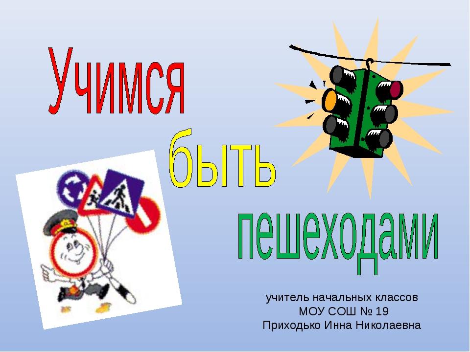 учитель начальных классов МОУ СОШ № 19 Приходько Инна Николаевна