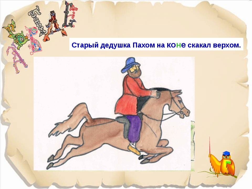 Старый дедушка Пахом на козе скакал верхом. Старый дедушка Пахом на коне скак...