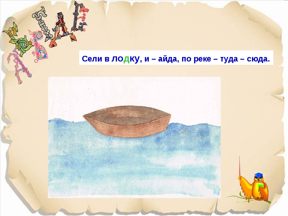 Сели в ложку, и – айда, по реке – туда – сюда. Сели в лодку, и – айда, по рек...